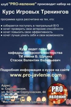 Помогите выбрать курсы актёрского мастерства. - IMG_4808.JPG