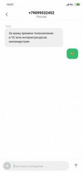 Развод на бабло от фотостудий и актерских агенств  - Screenshot_2019-07-02-14-27-45-754_com.android.mms.jpg